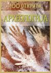 Arheologija: 100 otkrića
