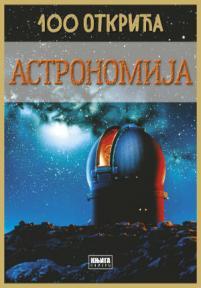 Astronomija: 100 otkrića