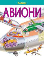 Saznaj: Avioni