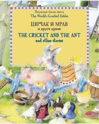 Cvrčak i mrav i druge priče / The Cricket and the Ant and Other Stories