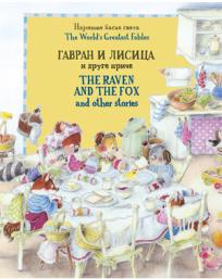 Gavran i lisica i druge priče / The Raven and the Fox and Other Stories