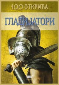 Gladijatori: 100 otkrića
