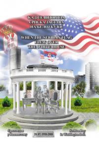 Kad se vijorila srpska zastava na Beloj kući