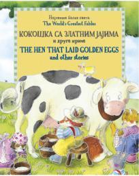 Kokoška sa zlatnim jajima i druge priče / The Hen That Laid Golden Eggs and Other Storie