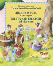 Lisica i roda i druge priče / The Fox and the Stork and Other Stories