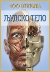 Ljudsko telo: 100 otkrića