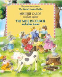 Mišji sabor i druge priče / The Mice in Council and Other Stories