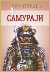 Samuraji: 100 otkrića