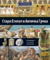 Stari Egipat i Antička Grčka