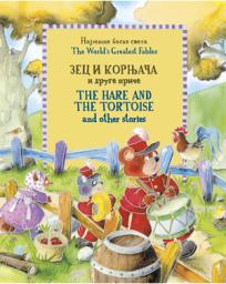 Zec i kornjača i druge priče / The Hare and the Tortoise and Other Stories