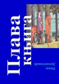 Plava knjiga