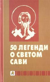 50 legendi o Svetom Savi