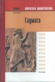 Gaumata