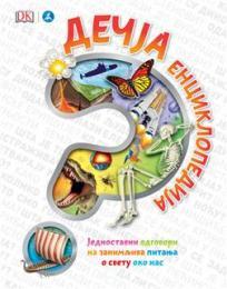 Dečja enciklopedija
