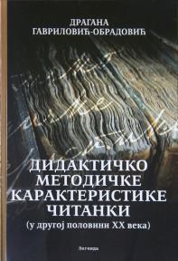 Didaktičko metodičke karakteristike čitanki (u drugoj polovini XX veka)