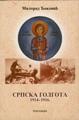 Srpska golgota 1914-1916.