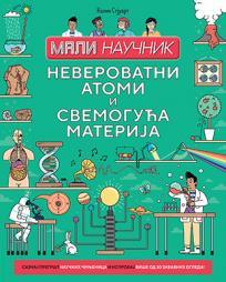 Mali naučnik: Neverovatni atomi i svemoguća materija
