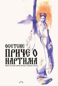 Osetske priče o Nartima: Varhag i njegovi sinovi, Šatana i Urizmag, Soslan