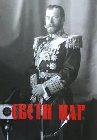 Sveti car