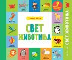 Svet životinja: Učimo reči