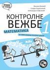Matematika 1, kontrolne vežbe (dodatni materijal)
