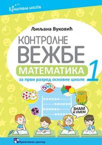 Kontrolne vežbe, matematika 1 (dodatni materijal)