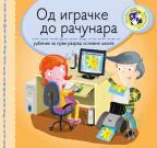 Od igračke do računara 1, radni udžbenik