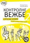 Srpski jezik 2, kontrolne vežbe (dodatni materijal)