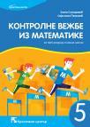 Kontrolne vežbe iz matematike za peti razred osnovne škole (dodatni materijal)