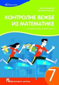 Kontrolne vežbe iz matematike za sedmi razred osnovne škole (dodatni materijal)