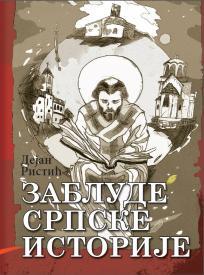 Zablude srpske istorije