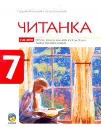 Čitanka 7, udžbenik