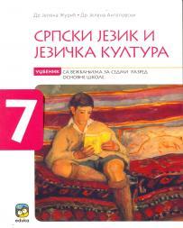 Srpski jezik i jezička kultura 7, udžbenik sa vežbanjima