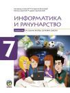 Informatika i računarstvo 7, radni udžbenik sa digitalnim materijalom na CD-u