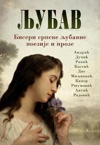 Ljubav: Biseri srpske ljubavne poezije i proze