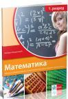 Matematika 1, udžbenik sa zbirkom zadataka (staro izdanje)