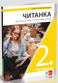 Čitanka 2, udžbenik (novo izdanje)