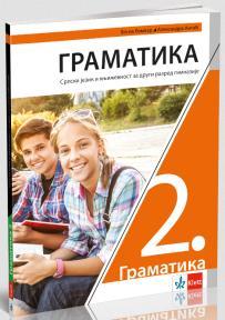 Gramatika 2, udžbenik (novo izdanje)