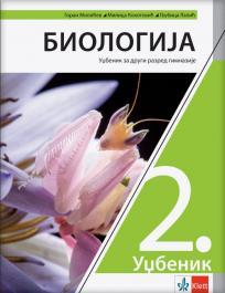 Biologija 2, udžbenik