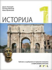 Istorija 1, udžbenik