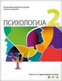 Psihologija 2, udžbenik (novo izdanje)