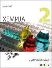Hemija 2, udžbenik