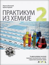 Praktikum iz hemije 2, udžbenik