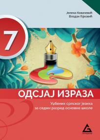 Odsjaj izraza 7, udžbenik