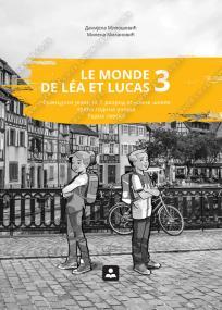 Le monde de Lea et Lucas 3, radna sveska