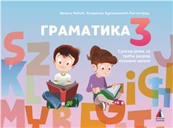 Gramatika 3, udžbenik