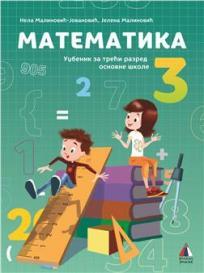 Matematika 3, udžbenik