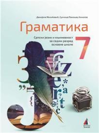 Gramatika 7, udžbenik
