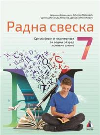 Radna sveska 7, srpski jezik i književnost