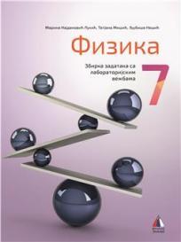 Fizika 7, zbirka zadataka sa laboratorijskim vežbama